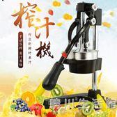 手動榨汁機家商用石榴臍橙子桔子水果壓榨機擠檸檬壓汁器 晴川生活館