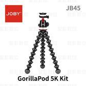 JOBY GorillaPod 5K Kit[JB45]金剛爪5K套組 載重5kg【公司貨】
