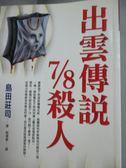 【書寶二手書T4/一般小說_HNV】出雲傳說7/8殺人_島田莊司, 郭清華