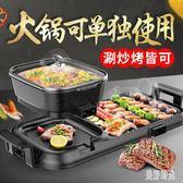220V燒烤一體鍋電烤爐家用無煙電烤盤麥飯石不粘烤肉機商用 CJ2569『美好時光』