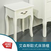 【JUSTBUY】艾森斯歐式古典床頭櫃