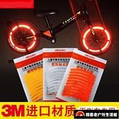 反光條平衡車貼紙自行車輪組反光貼夜間貼紙【探索者】