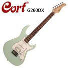 ★CORT★G260DX-SFX 嚴選電吉他-經典海洋綠色