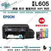 【兩年保固】EPSON L605  高速網路Wi-Fi連續供墨印表機+一組墨水