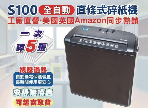 ★2018優惠組合包★S100全自動直條式碎紙機+A4超速護貝機