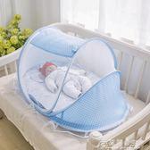 夏季嬰兒蚊帳免安裝可折疊小孩蚊帳罩寶寶蒙古包帶支架新生床蚊帳 花間公主