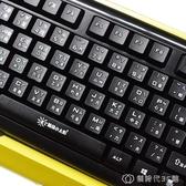 小太陽台灣字根鍵盤 香港繁體字倉頡碼帶注音電腦貼紙有線USB台式 創時代3c館