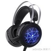 耳機 電腦耳機頭戴式臺式電競游戲耳麥網吧帶麥話筒 莫妮卡小屋
