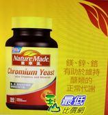 [COSCO代購] W222524 Nature Made 萊萃美 鉻酵母+綜合維生素 150錠