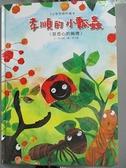 【書寶二手書T2/少年童書_EY9】孝順的小瓢蟲_張晉霖