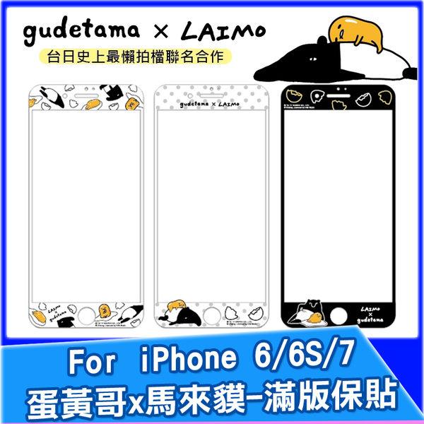 蛋黃哥x馬來貘 iPhone i6 i7 4.7吋 滿版 2.5D 9H 鋼化 保護貼 玻璃貼 螢幕貼