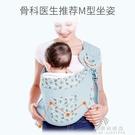 腰凳 新生的兒寶寶初生嬰兒背帶背巾橫抱前抱式抱娃神器夏天腰凳多功能【果果新品】