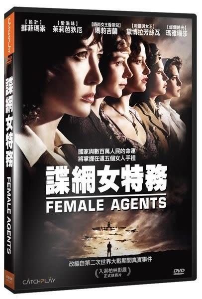 諜網女特務 DVD   (購潮8)