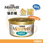 貓倍麗金罐鮮燴鰹魚大餐85g【寶羅寵品】