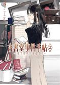 (二手書)古書堂事件手帖(2):~栞子與她的謎樣日常~
