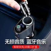 車載MP3播放器AUX藍芽接收適配點菸器式汽車音響免提通話手機通用