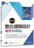 數位邏輯設計(第三版) 使用VHDL