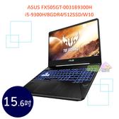 ◤送小布智慧音箱7豪禮◢ ASUS FX505GT-0031B9300H 15.6吋 ◤0利率◢ 筆電 (i5-9300H/8GDR4/512SSD/W10)