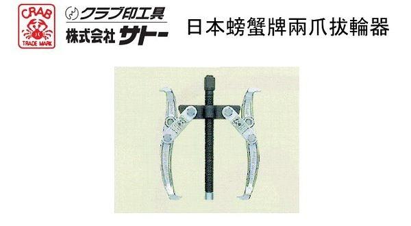 兩爪 拔輪器 CRAB日本 螃蟹牌 SGP-250 日本製