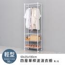 收納架/置物架/衣架 輕型 60x35x180cm四層單桿波浪衣櫥_兩色可選(附輪) dayneeds