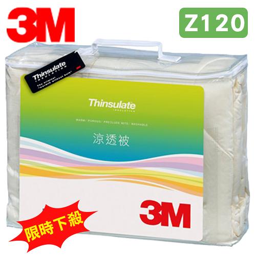 【限時下殺】3M 新絲舒眠 Z120 涼夏被 標準雙人 可水洗 棉被 保暖 透氣 抑制塵蟎