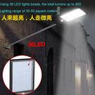 LED 太陽能充電 人體感應燈 戶外燈 ...