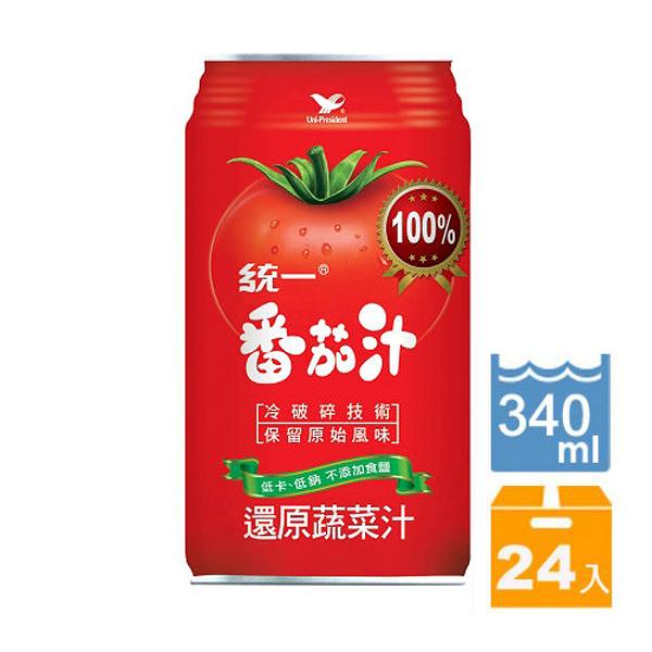 ●統一蕃茄汁340ml(24入/箱)【合迷雅好物超級商城】