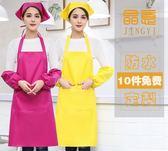 圍裙 防水防油圍裙韓版時尚家用男女廚房做飯工作服定制做印字圍腰logo 名創家居館