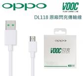 【吊卡盒裝】OPPO【原廠快充傳輸線】VOOC DL118 USB Cable 原廠閃充線 R9S plus Find 7 N3 F1S R7 R9 R9+ R9S R11