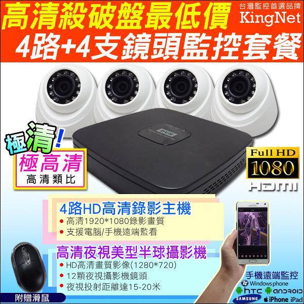 監視器攝影機 KINGNET HD 1080P 4路DVR套餐+4支720P 12顆紅外線燈攝影機 DVR 混合型 監視器套餐