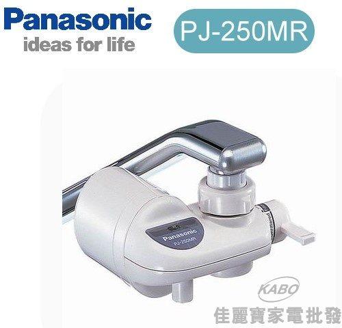 【佳麗寶】-Panasonic國際牌 水龍頭式專用淨水器【PJ-250MR】