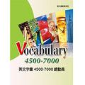 二手書博民逛書店《英文字彙4500-7000總動員 = Vocabulary 4