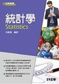 統計學(附習解、範例及資料庫光碟)