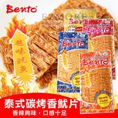 泰國 Bento 泰式碳烤香魷片 24g 大包裝 魷魚片 超味魷魚片 香魷片