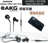 免運-三星 S10e / S10 / S10+原廠耳機 EO-IG955 AKG 線控耳機 Note9、Note8、Note5、Note4、S8+、S9+、S9 (3.5mm接口)