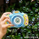 泡泡機 全自動相機泡泡機仙女七彩吹泡泡槍兒童發光神器玩具 快速出貨