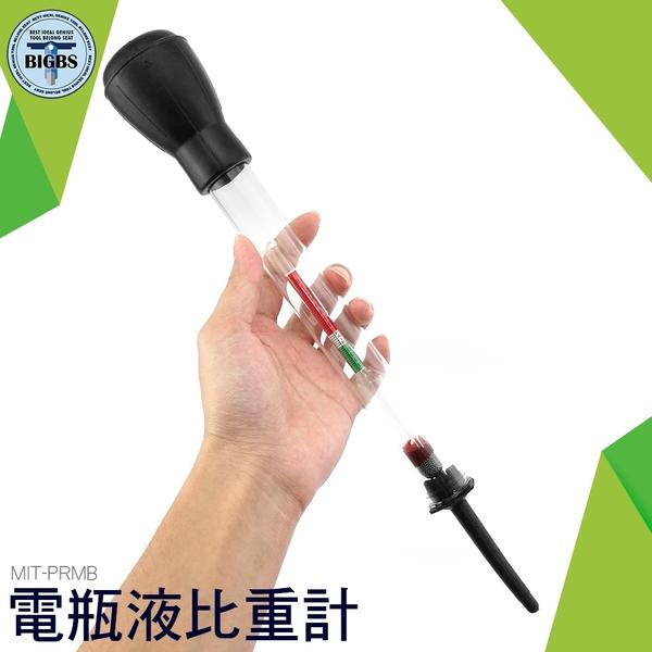 利器五金 電解液 電瓶液 電液比重計 蓄電池測試儀 吸入式密度計 1.100~1.300 PRMB
