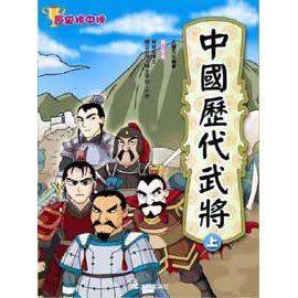 中國歷代武將(上)