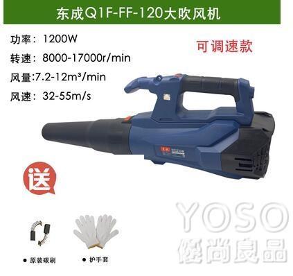 鼓風機 東成吹風機大功率除塵家用小型電動鼓風機工地商場果園吹塵工業級 618大促銷YJT