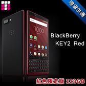 【T Phone黑莓機專賣店】BLACKBERRY KEY2 RED 紅色限定版 128GB