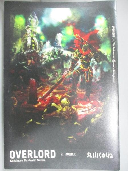 【書寶二手書T8/一般小說_NOU】Overlord2-黑暗戰士_丸山