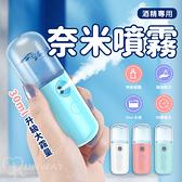 【現貨】升級版 可噴酒精 補水 奈米噴霧 保濕 加濕 手持 輕巧便攜 USB 隨身 30ml 便攜式 補水儀