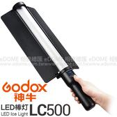 GODOX 神牛 LC500 LED 雙色溫補光燈 (24期0利率 免運 開年公司貨) 可調色溫 光棒 持續燈 冰燈 棒燈