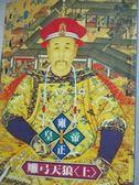 【書寶二手書T8/一般小說_JDI】雍正皇帝-雕弓天狼(上)_二月河