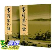 [COSCO代購] W122160 書劍恩仇錄(新修版) (2冊)