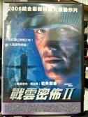 挖寶二手片-D63-正版DVD-電影【戰雲密佈2】-杜夫朗格林(直購價)