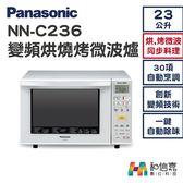 【和信嘉】Panasonic 國際牌 NN-C236 變頻烘燒烤微波爐 (23L) 創新變頻 光波燒烤 台灣公司貨