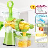 家用手工西瓜黃瓜水果手搖榨汁機OU1132『科炫3C』