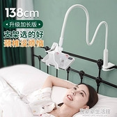 懶人手機支架床頭桌面萬能通用支撐架子夾子宿舍躺床上用支駕看電影電視 居家家生活館