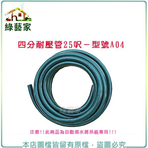 【綠藝家】四分耐壓管25呎//型號A04(4分水管.自動澆水器.自動撒水器專用)